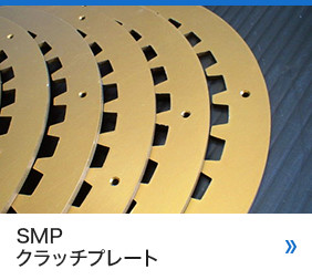 SMP クラッチプレート